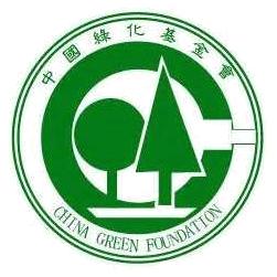 幸福家园生态扶贫 幸福家园生态扶贫 中国绿化基金会
