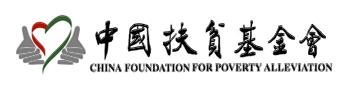 爱心包裹学生圆梦 爱心包裹 中国扶贫基金会